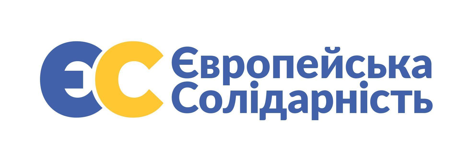 Європейська Солідарність – Тернопільська територіальна організація